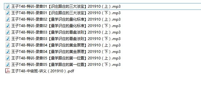 黑马王子T48中级班讲义+10节音频课程百度云下载地址