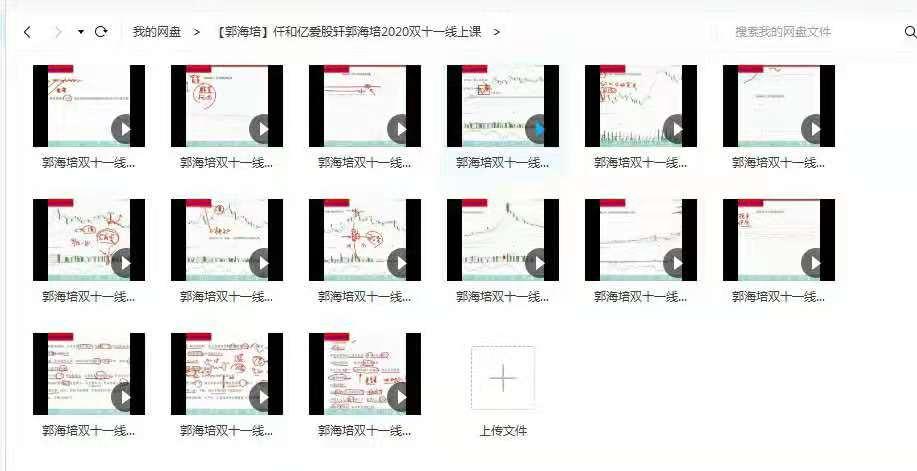 郭海培2020年双11线上课百度云下载地址