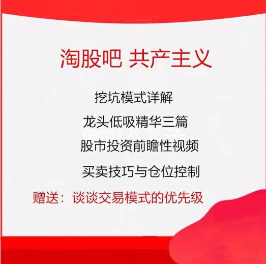 淘股吧共产主义文章合集